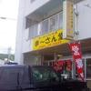 ラーメンハウス「まーさん堂」で「チャーシュー丼+ギョーザ(半額デー)x2」 600円 #LocalGuides