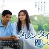 勝手にシネマ評/『タレンタイム ~優しい歌』('09)