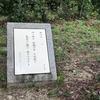 万葉歌碑を訪ねて(その206)―京都府城陽市寺田 正道官衙遺跡公園 №11―
