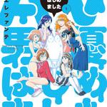 『AV男優はじめました』第1巻7月9日発売!