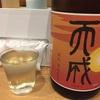 醸華 天成 生酛無濾過 西條鶴酒造