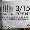 横浜の新名所『アソビル』最速訪問レポート