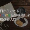今日からできる!Chrome拡張機能による業務改善入門