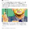 「香港みたい」? あまりにも失礼な認識 それでも記者? 2021年6月25日