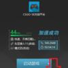 中国VPNについてその②