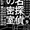 クリス・マクジョージ『名探偵の密室』(ハヤカワ・ポケット・ミステリ)