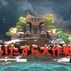 ニンテンドースイッチeShop2020.3.12更新