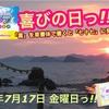 喜びの日っ!! ときたまラジオ ♬♬  7月17日もお届けっ!!