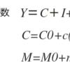 【経済学】乗数理論の乗数についてまとめてみた - 中小企業診断士