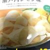 お題「今日のおやつ」ファミリーマートのポテトチップス「瀬戸内レモン味」を食べてみた!