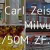 Carl Zeiss Milvus 2/50M ZF.2というレンズを買ってから撮った写真が最高だから見てほしい