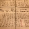 『異論のススメ(朝日新聞 2017年2月3日付)』
