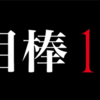【相棒19予想】ついに甲斐峯秋(石坂浩二)と衣笠副総監(杉本哲太)の対立が過激化する?