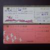 【切符系】 縁起物? ことぶき入場券(新婚旅行用ことぶき周遊券)