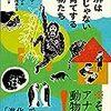 "PDCA日記 / Diary Vol. 128「少子化社会の大先輩」/ ""Seniors in a declining birthrate society"""
