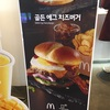 【ソウル/アックジョン(狎鴎亭)】マックでリッチなハンバーガー!?