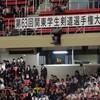 関東学生剣道選手権大会
