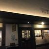 落ち着いた、リーズナブルな洋食屋さん、山六亭。