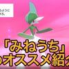 『ポケモン剣盾』ポケモンを捕まえやすくする方法「みねうち」を紹介!