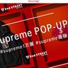 セカンドストリートで「Supreme POP-UP」が開催