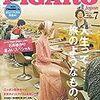 「FIGARO japon」2017年7月号 石井ゆかり星占いスペシャル2017年下半期