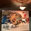 【展覧会】「奇想の系譜展 江戸絵画ミラクルワールド」@上野・東京都美術館(2019/2/17):型破り!江戸のアバンギャルドたち