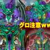【星ドラ】グロ注意w オルゴ・デミーラ、ギガ伝説級ノーデス攻略!ポイントを記す【星のドラゴンクエスト】