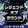 ポケモン剣盾 伝説・幻のみのインターネット大会「レジェンドオブラウンド」開催決定。