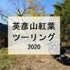 【福岡】英彦山紅葉ツーリング(2020)