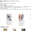 3000冊以上が実質半額!Kindleストアで幻冬舎コミックスキャンペーン開催中!30%オフの新書フェアも!