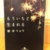 『もういちど生まれる』朝井リョウ