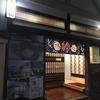 【中野】「天神湯」という銭湯に行ってみたんだ♪(●´ω`●)✨~中野駅から最も近い老舗の銭湯で心も体もリフレーッシュ☆彡~