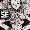20世紀SF(5)1980年代 冬のマーケット