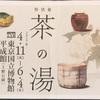 特別展 茶の湯