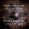 大好きなドビュッシー月の光を弾いてみました