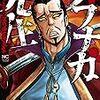 織田信長が高校の先生してる漫画