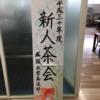 <茶道部> 新人茶会
