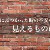壁にぶつかった時に、不安を見えるものに《マンダラート》