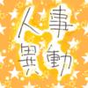 シータと人事異動(笑)