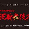 「滝沢歌舞伎2018」御園座公演の詳細決定!チケットはどうなる?