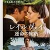 """映画""""The Railway Man""""を観た"""
