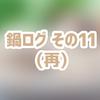 【鍋ログ】あごだし水炊き【11・再】