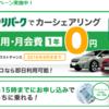 お得!急がなくても全然間に合う!カーシェアリングの「カレコ」月額980円が一年無料!~12/25日申し込み分まで