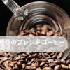 """「珈琲や」が7月23日""""44カ国206種類のブレンドコーヒー""""「東京珈琲」を発売"""