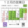雑穀米おにぎり文蔵 営業日 平成29年12月