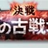 【グラブル】火古戦場 95HELL オート放置 3分台(マグナ編成)