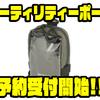 【AbuGarcia】小物収納に便利なアイテム「ユーティリティーポーチ」通販予約受付開始!