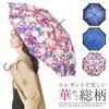 本日は傘の日!傘といえば、不朽の名作ミュージカル『シェルブールの雨傘』