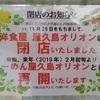 屋久島ラーメンの細道 第29回 アゴダシに踊る鯖豚鶏チャーシュー