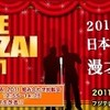 THE  MANZAI 2011 決勝